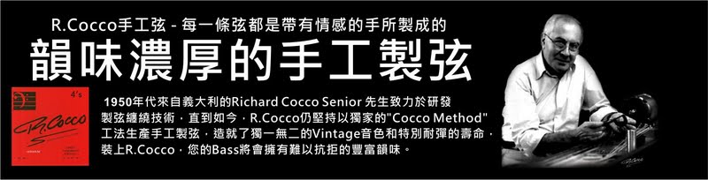 R.Cocco 手工弦