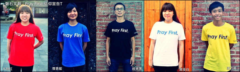 Pray_First A5_S2_Front