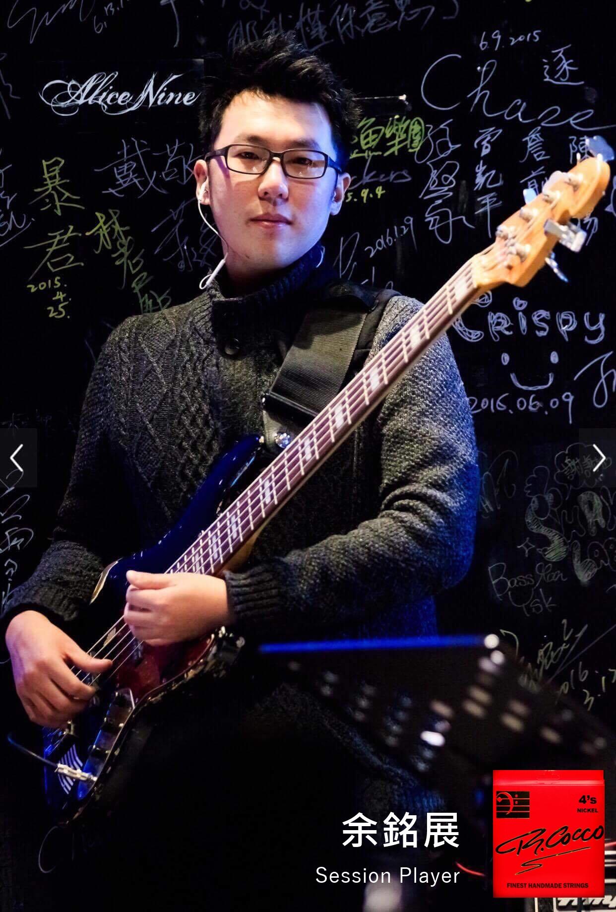 R.Cocco artist – 余銘展 (Session player)