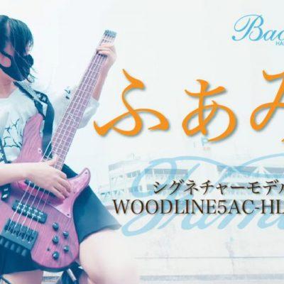 WOODLINE5AC-HL Fami